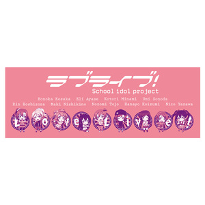 Nendoroid Plus: LoveLive! Sports Towel