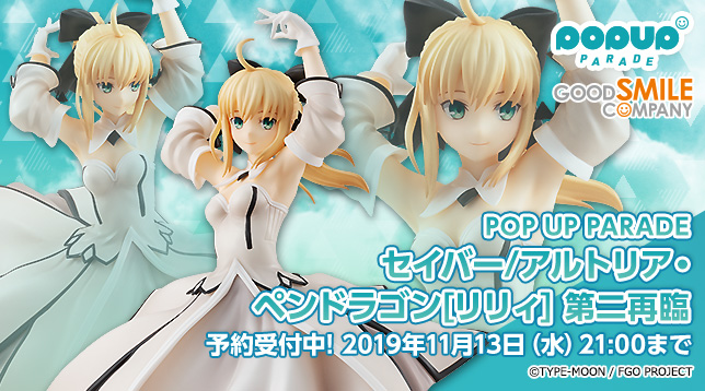 gsc_POP_UP_PARADE_Saber_Altria_Pendragon(Lily)_Second_Ascension_jp_644x358.jpg