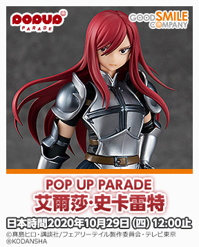 gsc_POP_UP_PARADE_Erza_Scarlet_zh_288x358.jpg