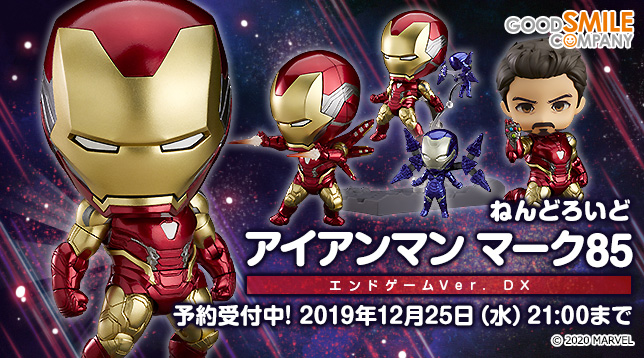 gsc_Nendoroid_Iron_Man_Mark_85_Endgame_Ver._DX_jp_644x358.jpg