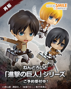 gsc_Attack_on_Titan_Nendoroid_Rereleases_Now_Available_for_Preorder!_jp_288x358.jpg