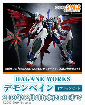 gsc_HAGANE_WORKS_Demonbane_Option_Set_jp_288x358.jpg
