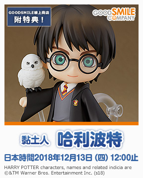 gsc_Nendoroid_harry_potter_288x358_zh.jpg