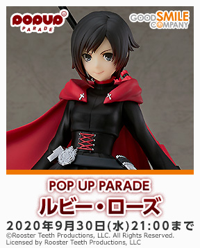 gsc_POP_UP_PARADE_Ruby_Rose_jp_288x358.jpg