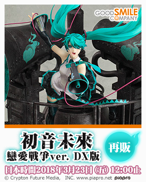 gsc_Hatsune_Miku_Love_is_War_ver._DX_rerelease_zh_288x358.jpg