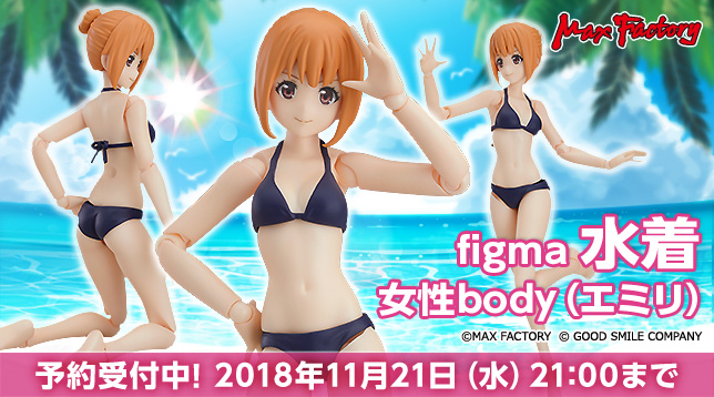 max_figma_Female_Swimsuit_Body(Emily)_jp_644x358.jpg