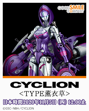 gsc_Cyclion_Type_Lavender_zh_288x358.jpg
