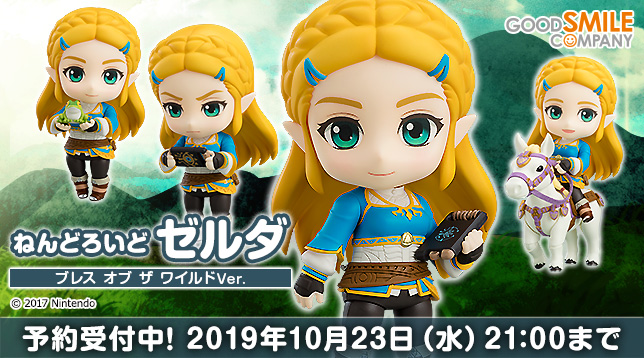 gsc_Nendoroid_Zelda_Breath_of_the_Wild_Ver._jp_644x358.jpg