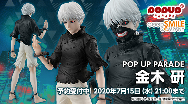 gsc_POP_UP_PARADE_Ken_Kaneki_jp_644x358.jpg
