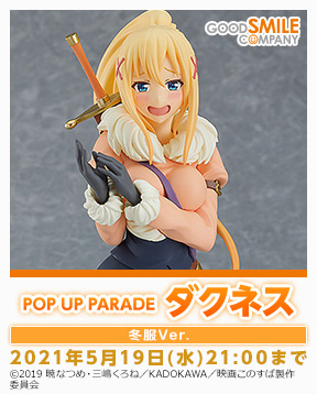 gsc_POP_UP_PARADE_Darkness_Winter_Ver._jp_288x358.jpg