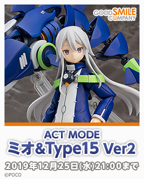 gsc_ACT_MODE_Mio&Type15_Ver2_jp_288x358.jpg