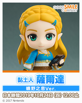 gsc_Nendoroid_Zelda_Breath_of_the_Wild_Ver._zh_288x358.jpg