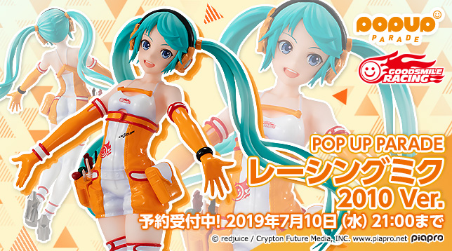gsr_POP_UP_PARADE_Racing_Miku_2010_Ver._jp_644x358.jpg