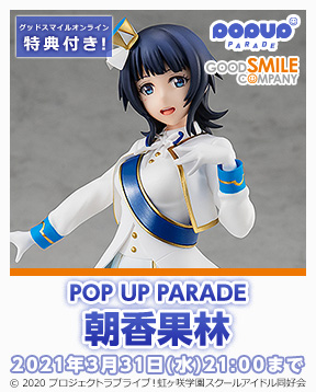 gsc_POP_UP_PARADE_Karin_Asaka_jp_288x358.jpg