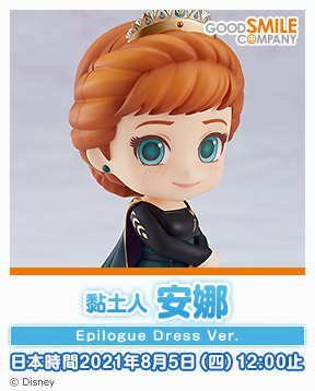 gsc_Nendoroid_Anna_Epilogue_Dress_Ver._zh_288x358.jpg