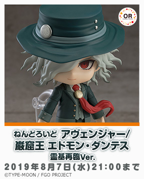 or_Nendoroid_Avenger_King_of_the_Cavern_Edmond_Dantès_Ascension_Ver._jp_288x358.jpg