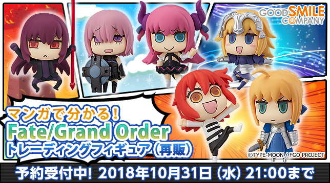 gsc_Learning_with_Manga!_FateGrand_Order_Collectible_Figures_rerelease_jp_644x358.jpg