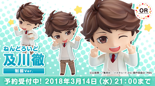 or_Nendoroid_Toru_Oikawa_School_Uniform_Ver._jp_644x358.jpg