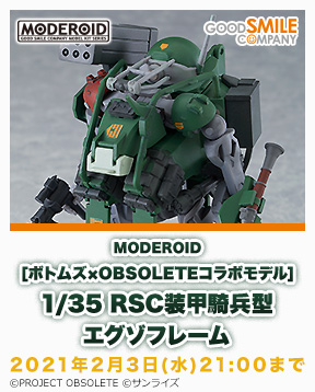 gsc_MODEROID_[VOTOMS_×_OBSOLETE_Collaboration_Model]1_35_RSC_Armored_Trooper_EXOFRAME_jp_288x358.jpg