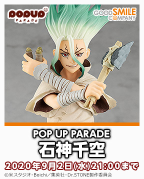 gsc_POP_UP_PARADE_Senku_Ishigami_jp_288x358.jpg