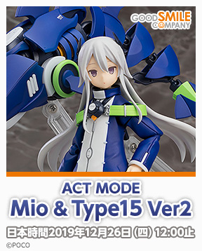gsc_ACT_MODE_Mio&Type15_Ver2_zh_288x358.jpg