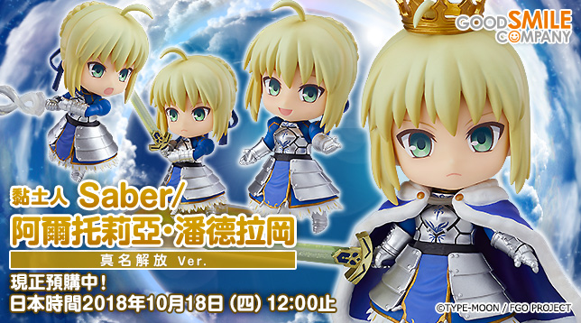 gsc_Nendoroid_Saber_Altria_Pendragon_True_Name_Revealed_Ver._zh_644x358.jpg