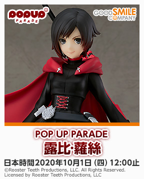 gsc_POP_UP_PARADE_Ruby_Rose_zh_288x358.jpg