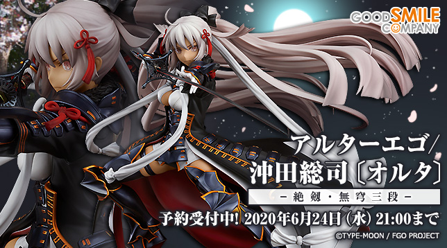 gsc_Alter_Ego_Okita_Souji_(Alter)_-Absolute_Blade_Endless_Three_Stage-_jp_644x358.jpg